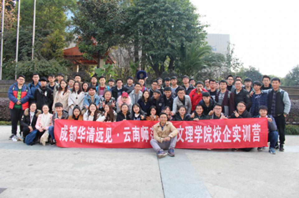 15电子信息工程专业赴华清远见成都中心进行嵌入式实习