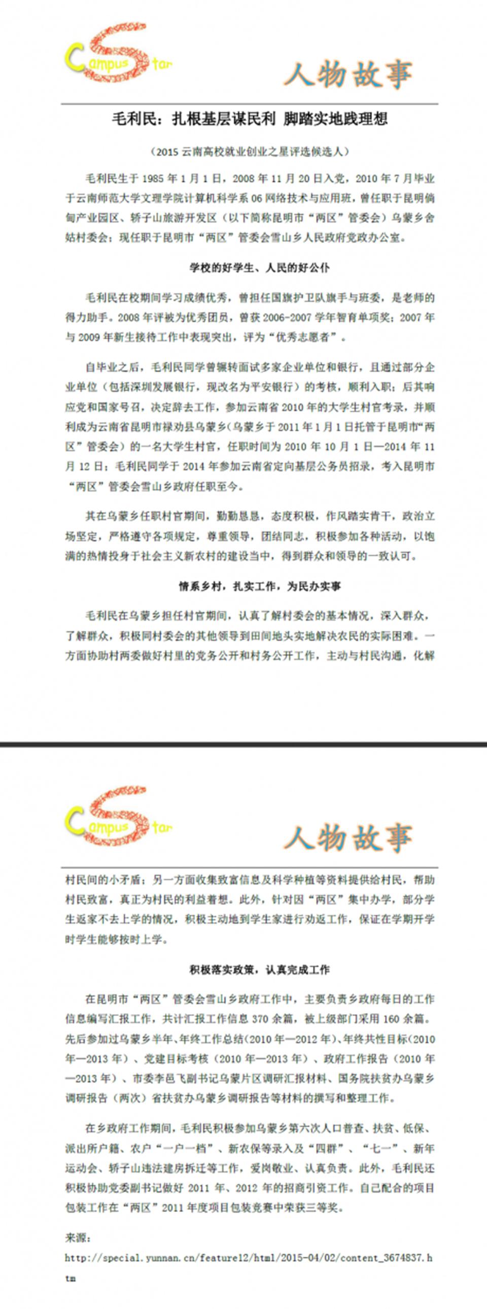 毛利民:扎根基层谋民利 脚踏实地践理想