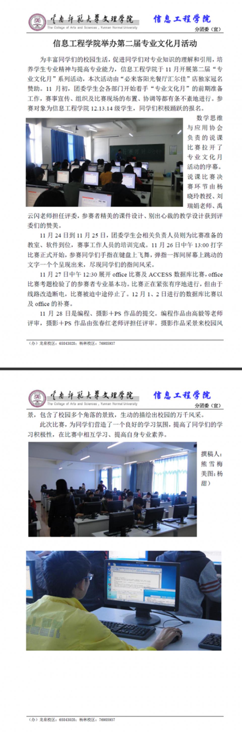 2014年信息工程学院专业文化月活动