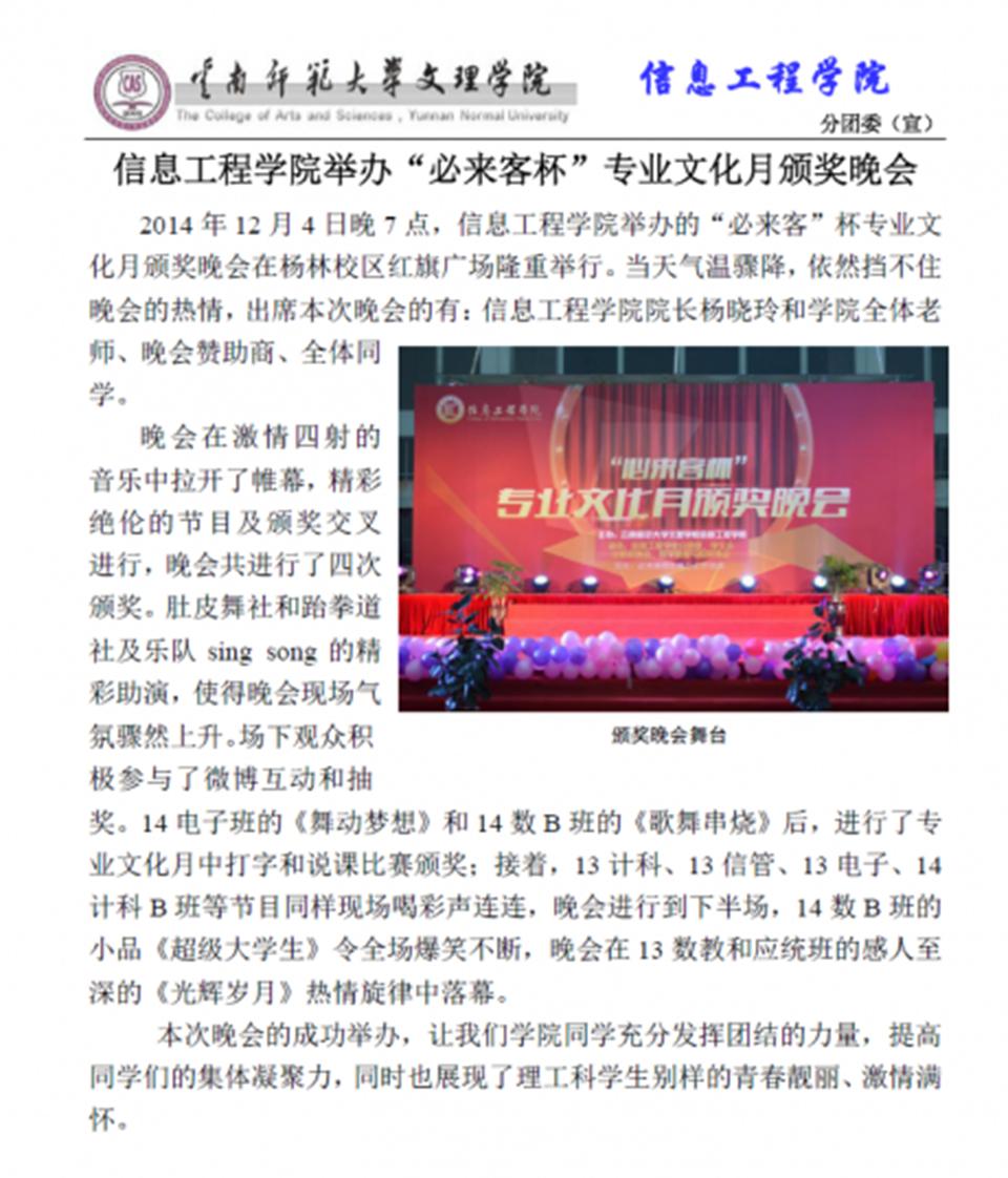 2014专业文化月颁奖晚会