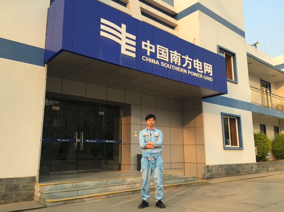 信息人:刘松,云南电网玉溪供电局