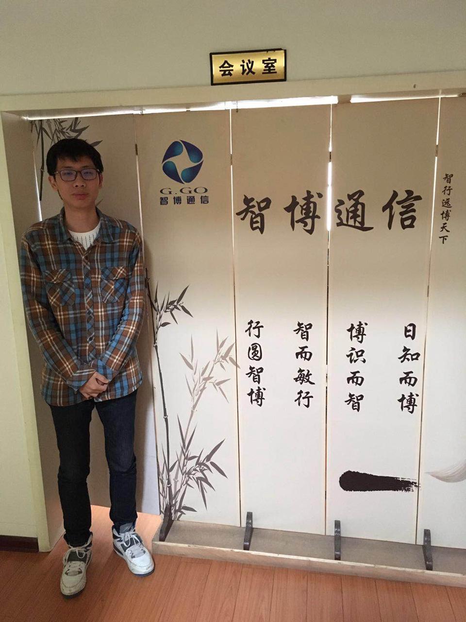 信息人:许得洋,天津市智博通信工程有限责任公司