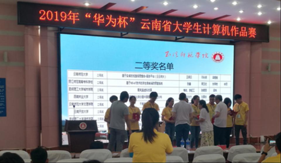 """马春获2019年""""华为杯""""云南省大学生计算机作品赛二等奖"""