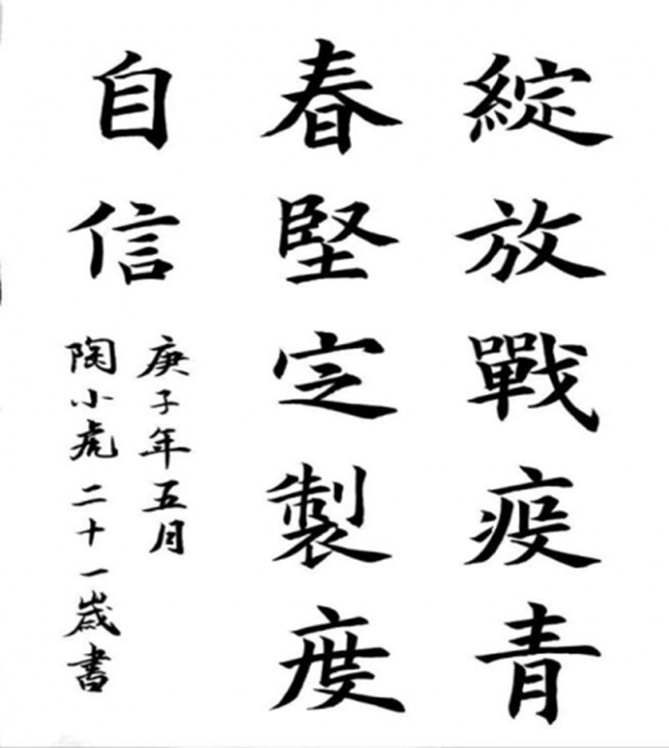 """""""绽放战疫青春·坚定制度自信""""主题团日活动"""